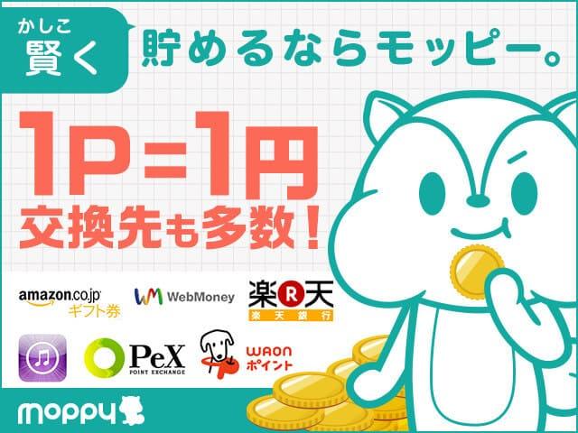 moppy(モッピー)の稼ぎ方とは?安全ポイントサイトで月10万円のお小遣いを作る方法