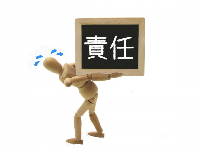 強すぎる責任感は自傷行為になる。仕事も人生も全てうまくいかなくなる理由