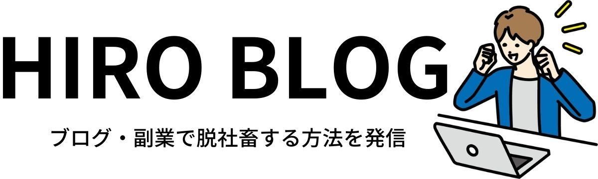 HIRO BLOG